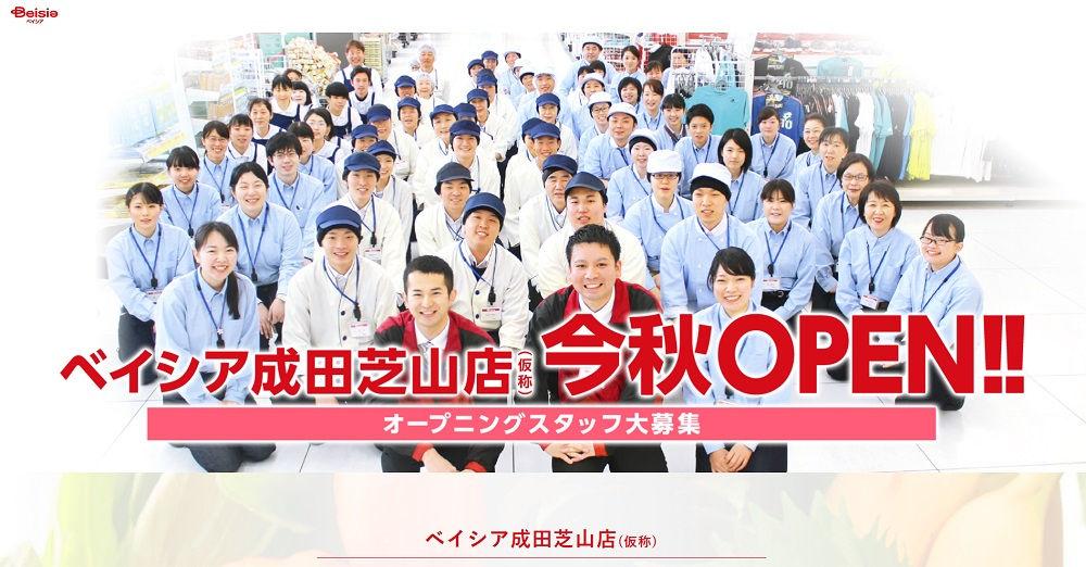ベイシア成田芝山店は今秋OPEN予定