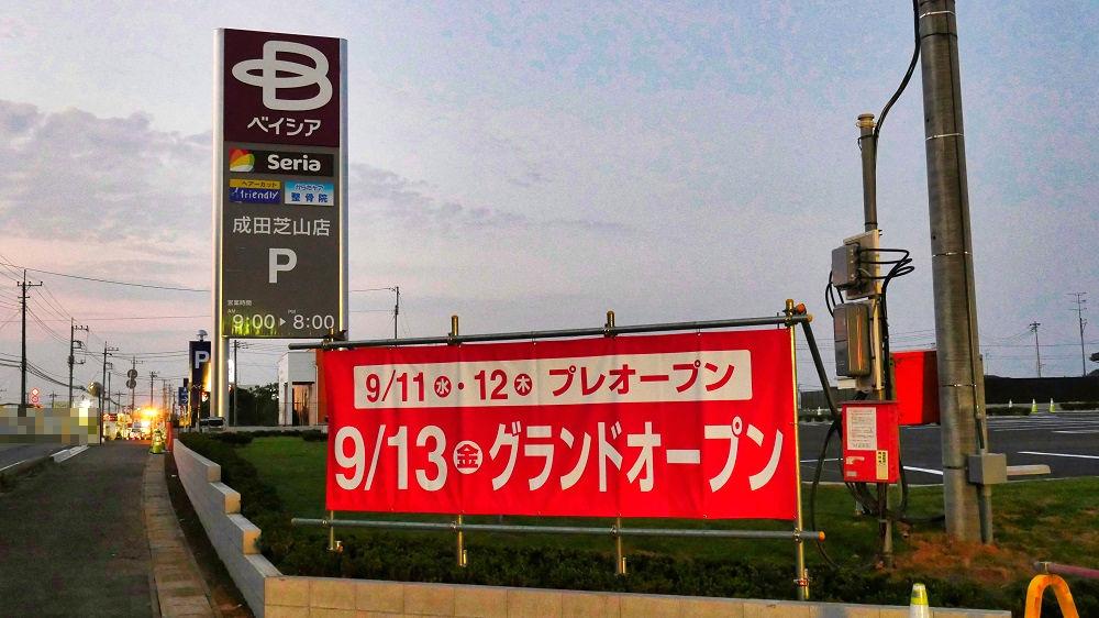 ベイシア成田芝山店の開店予定日