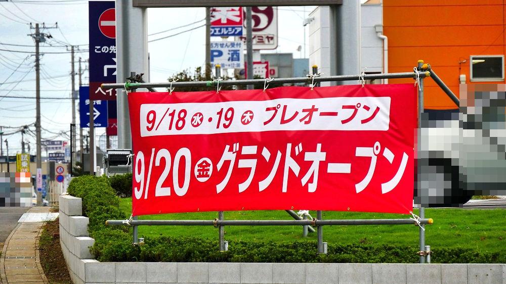 ベイシア成田芝山店のオープン予定