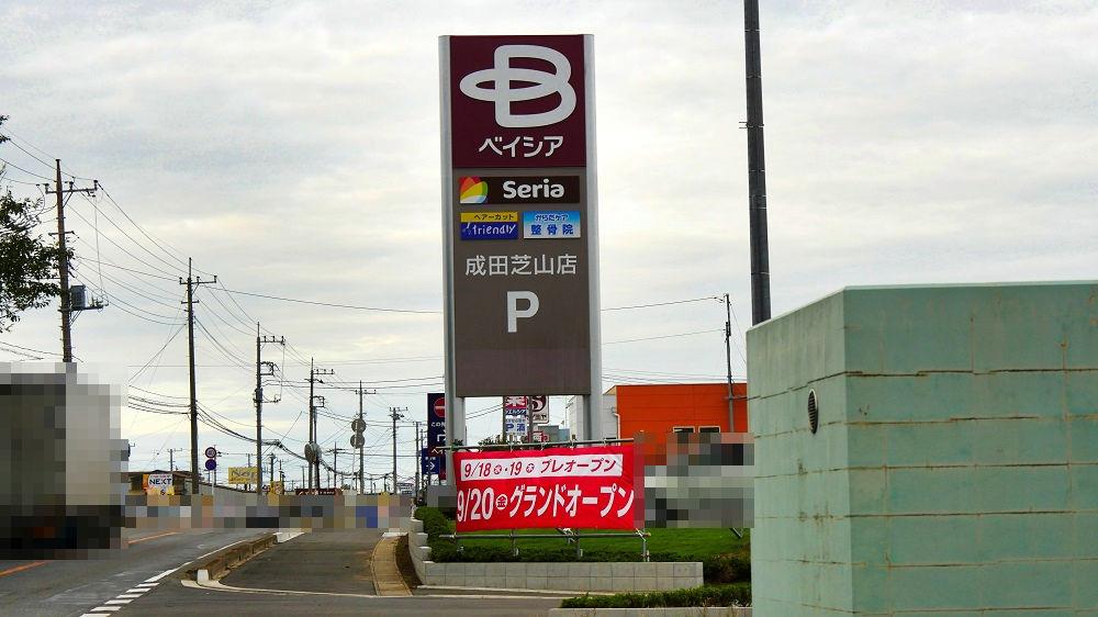 ベイシア成田芝山店