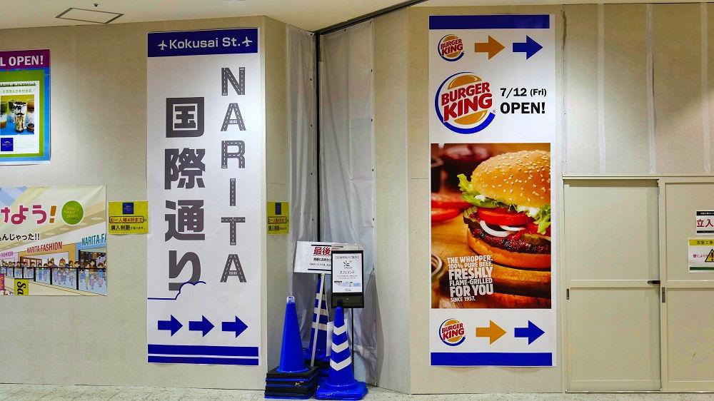 バーガーキング「イオンモール成田店」が開店