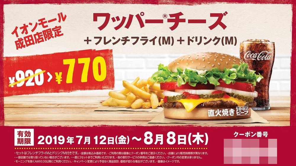 バーガーキング「イオンモール成田店」開店記念クーポン