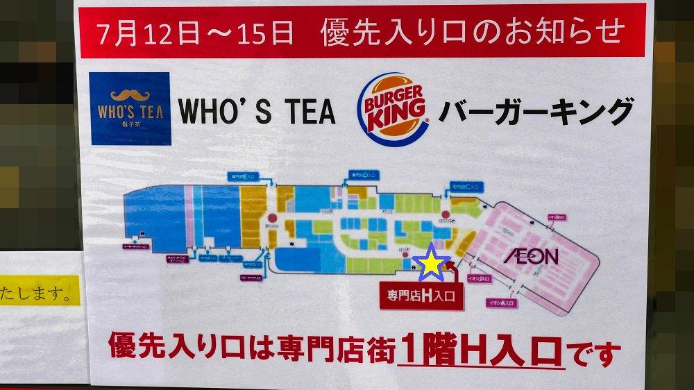 イオンモール成田フロアマップ