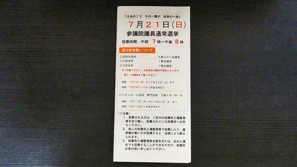 投票所入場整理券に記載されている「期日前投票所」を確認