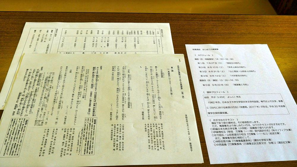 成田市中央公民館主催の教養講座の配布プリント