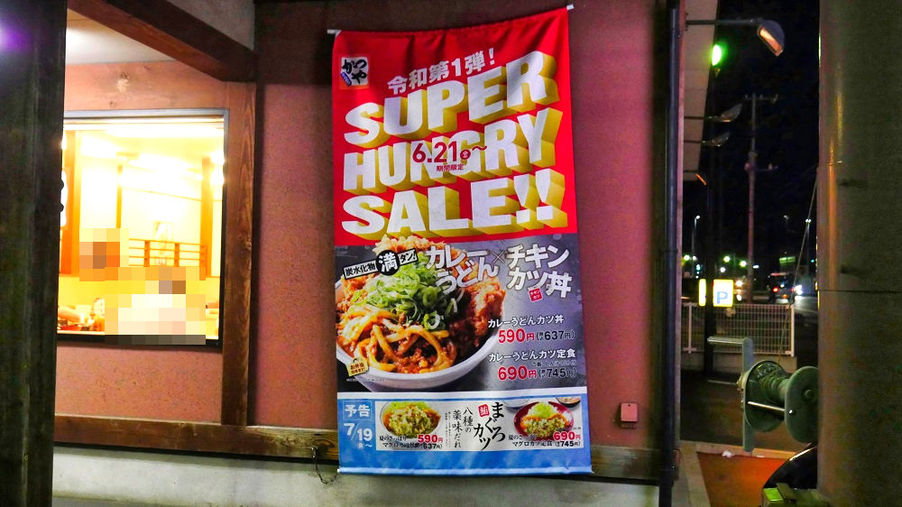 かつやの「SUPER HUNGRY SALE!!」