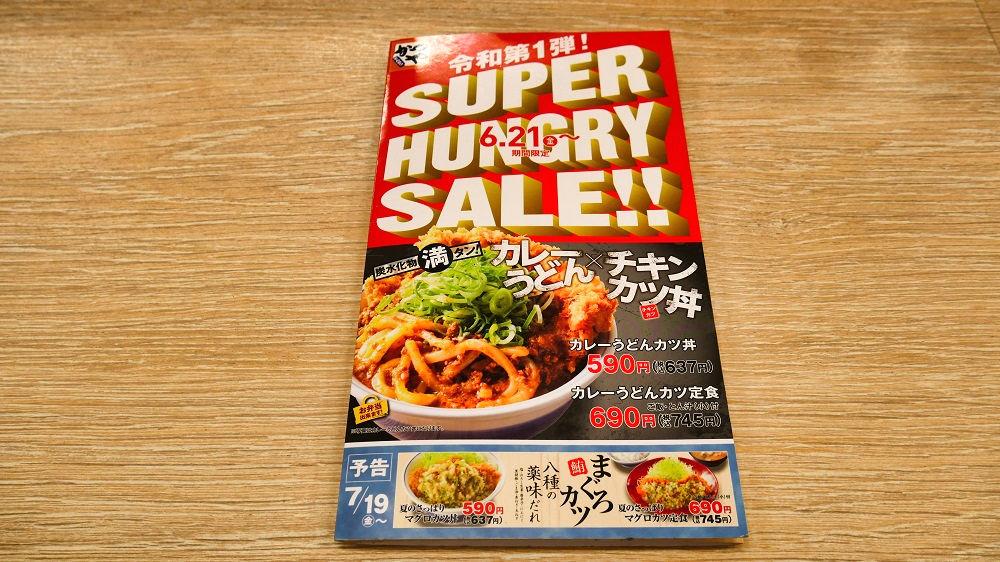 かつやの「SUPER HUNGRY SALE!!」メニュー