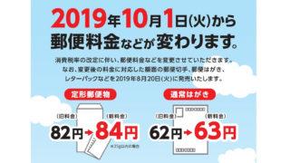 消費増税に伴い郵便料金が2019年10月1日から値上げ