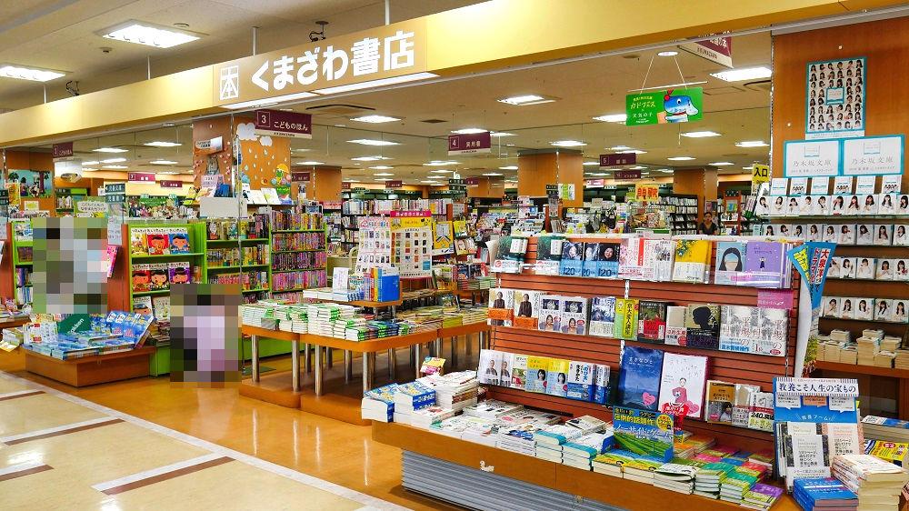くまざわ書店「公津店」