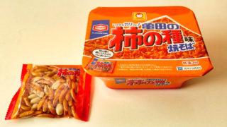 【実食レポ】亀田の柿の種味焼そば