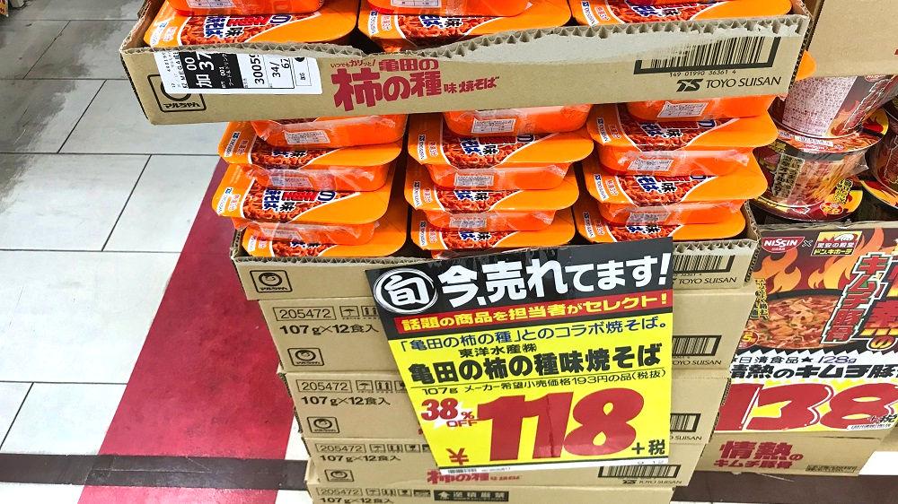 「亀田の柿の種味焼そば」が新発売