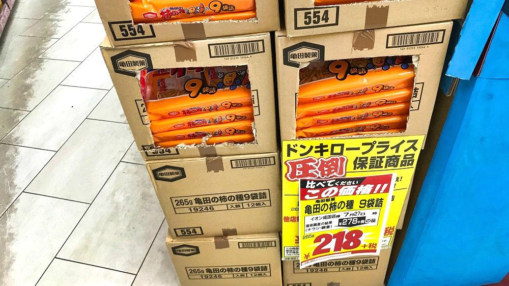 亀田製菓「亀田の柿の種9袋詰め」