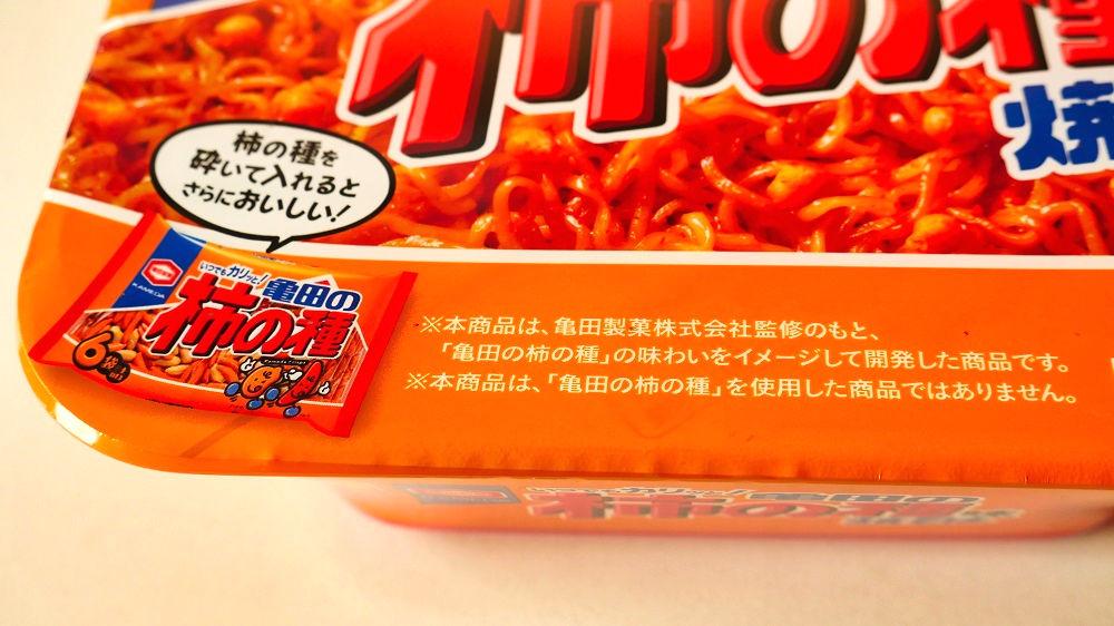 「亀田の柿の種味焼そば」のパッケージ拡大