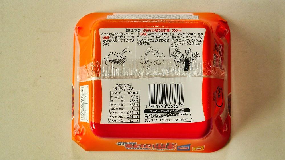 「亀田の柿の種味焼そば」のパッケージ裏面