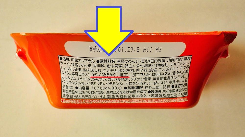 「亀田の柿の種味焼そば」のパッケージ側面