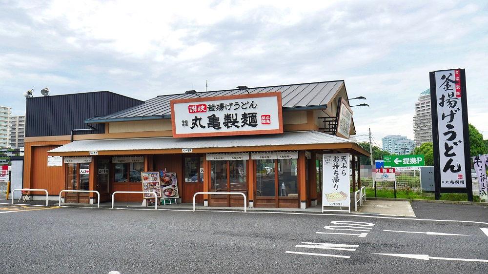 丸亀製麺「千葉ニュータウン中央」店
