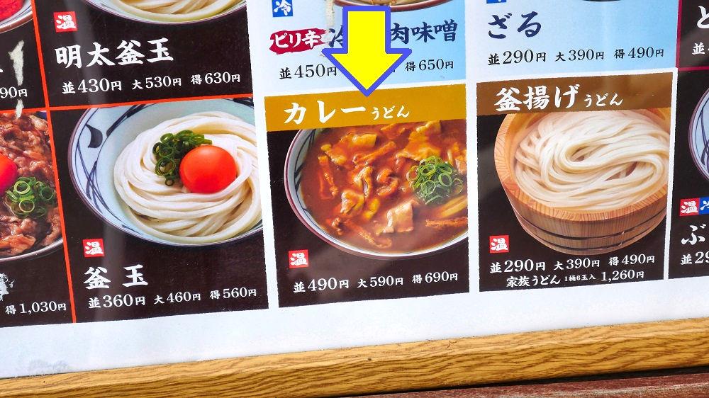 丸亀製麺「千葉ニュータウン中央」店の店頭メニュー