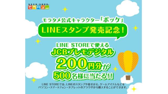モラタメが「JCBプレモデジタル」200円分を選考で500名様にプレゼント