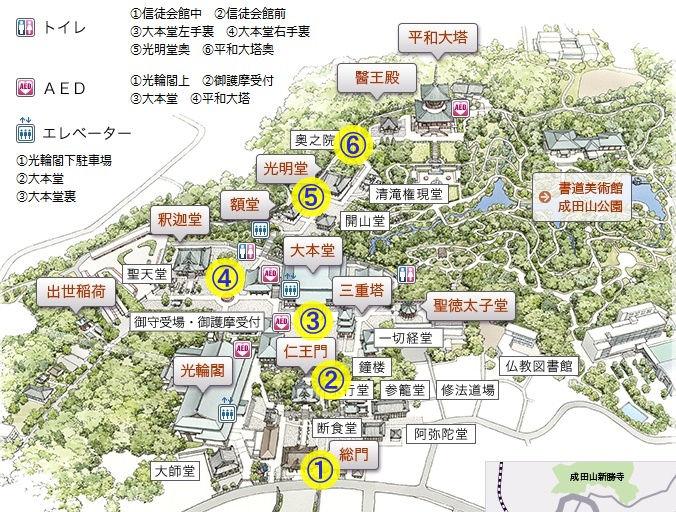 成田山奥之院への行き方ガイド