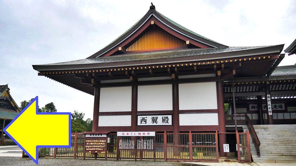 成田山新勝寺の西翼殿