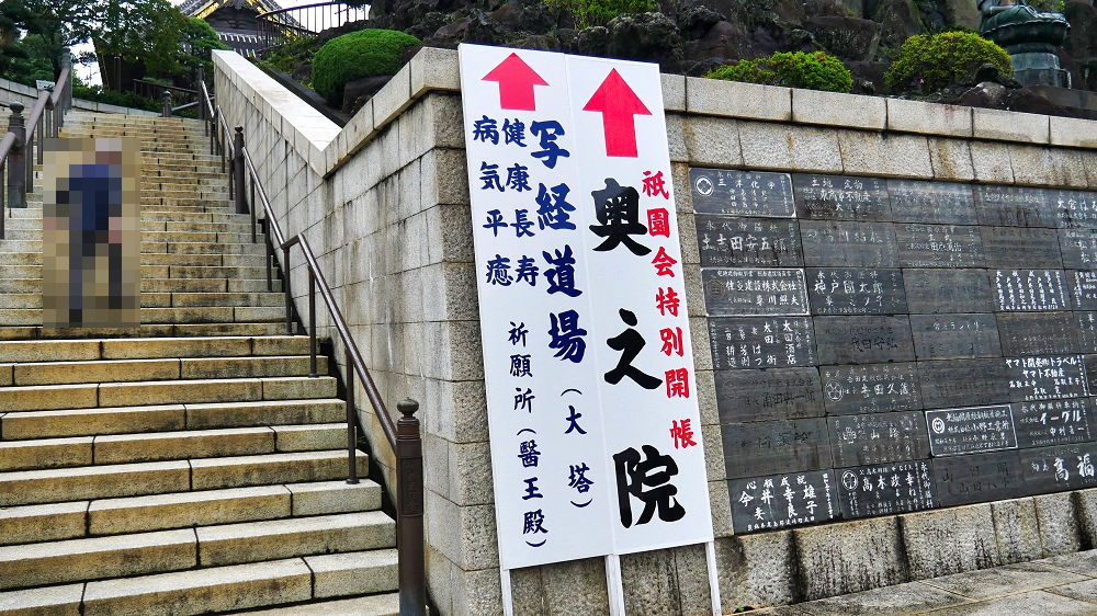 成田山新勝寺の奥之院入口