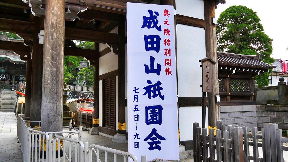 成田山祇園会は成田山新勝寺の宗教行事