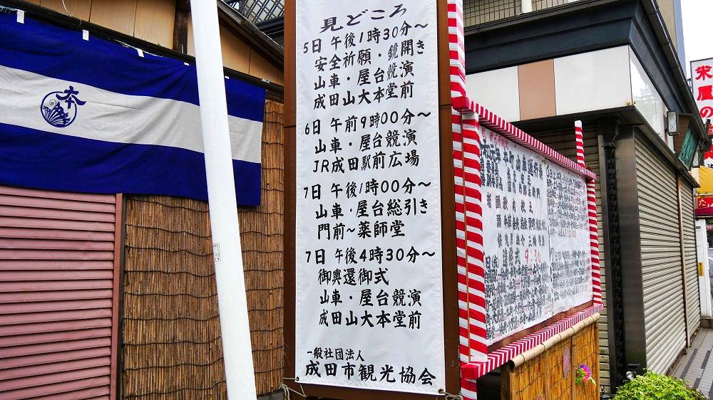 成田祇園祭の告知