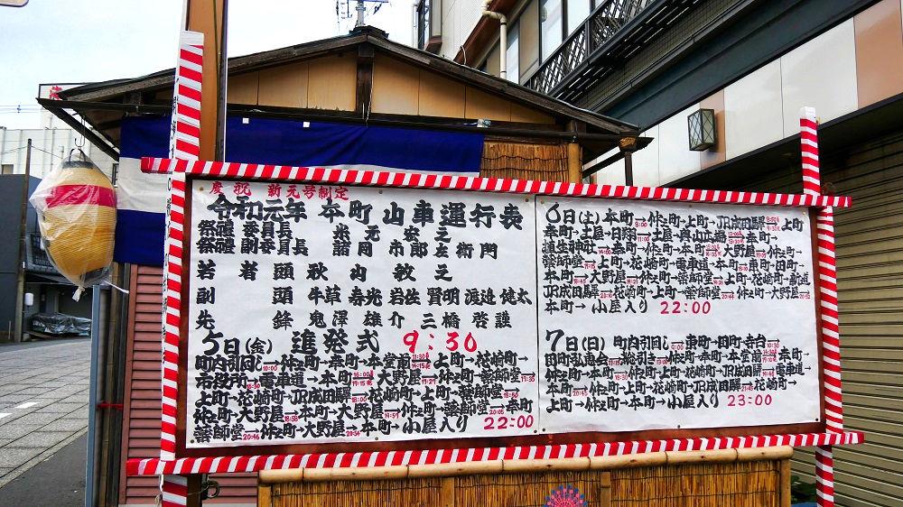 成田祇園祭の日程表
