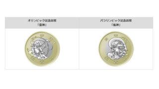 オリパラ記念硬貨(五百円貨幣)の図柄が「風神雷神図屏風」に決定