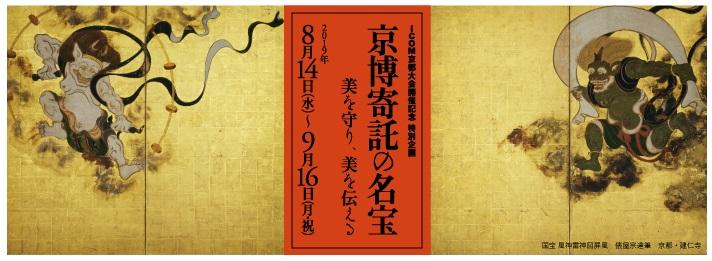 京都国立博物館の『ICOM京都大会開催記念 特別企画』