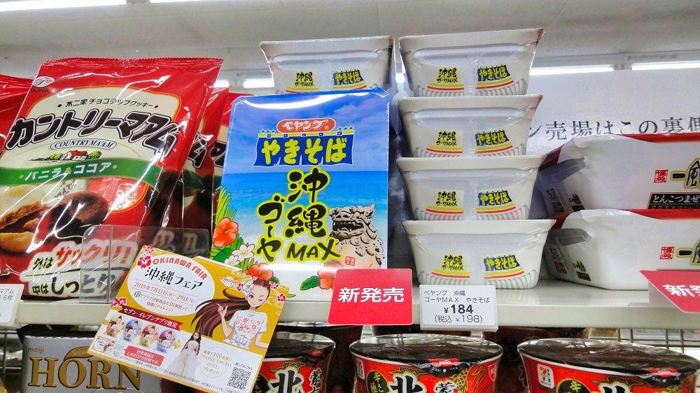 「ペヤング沖縄ゴーヤMAXやきそば」は7月22日発売