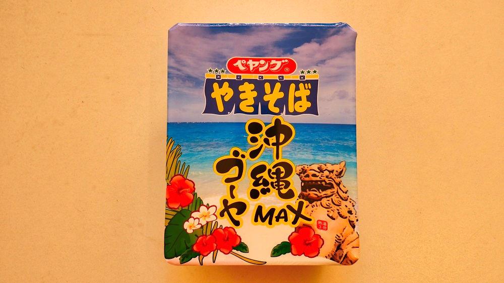 「ペヤング沖縄ゴーヤMAXやきそば」のパッケージ正面