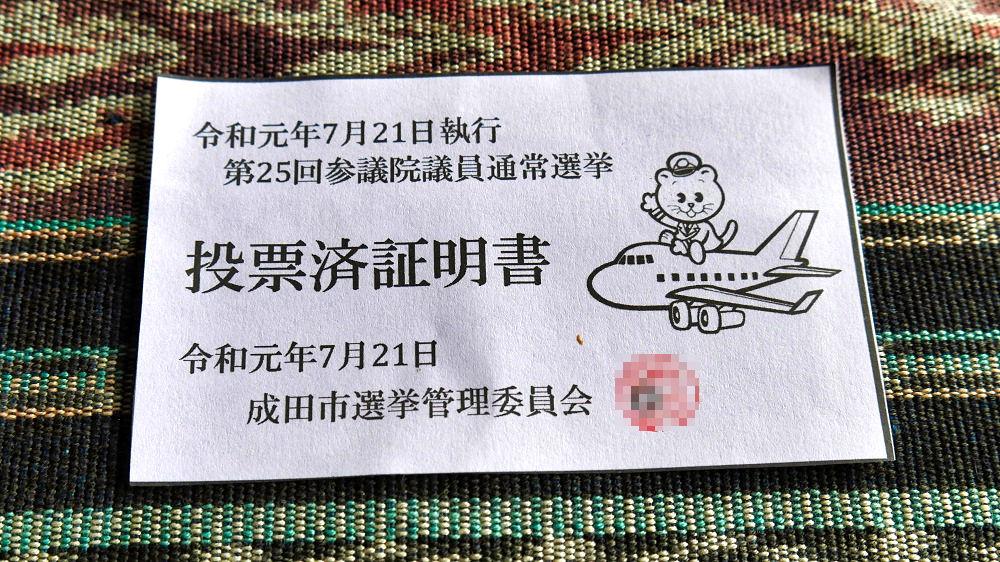 成田市選挙管理委員会の投票済証明書