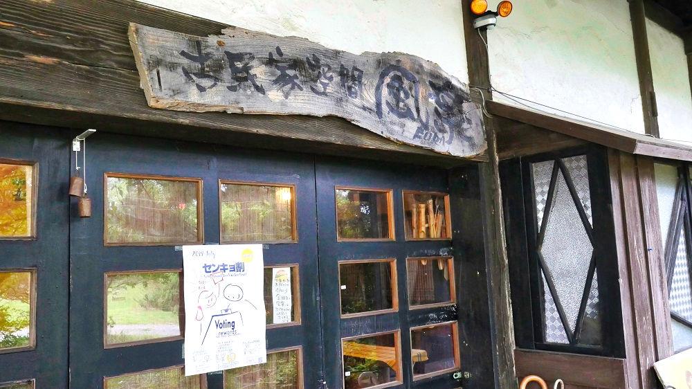 古民家空間 風楽(ふら)の入口