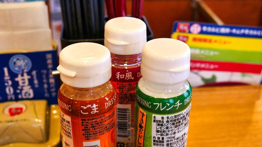 すき家のドレッシングは、ごま・和風・フレンチの3種類!