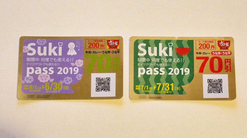 すき家の『すきパス(Sukipass)』6月分(紫)、7月分(緑)