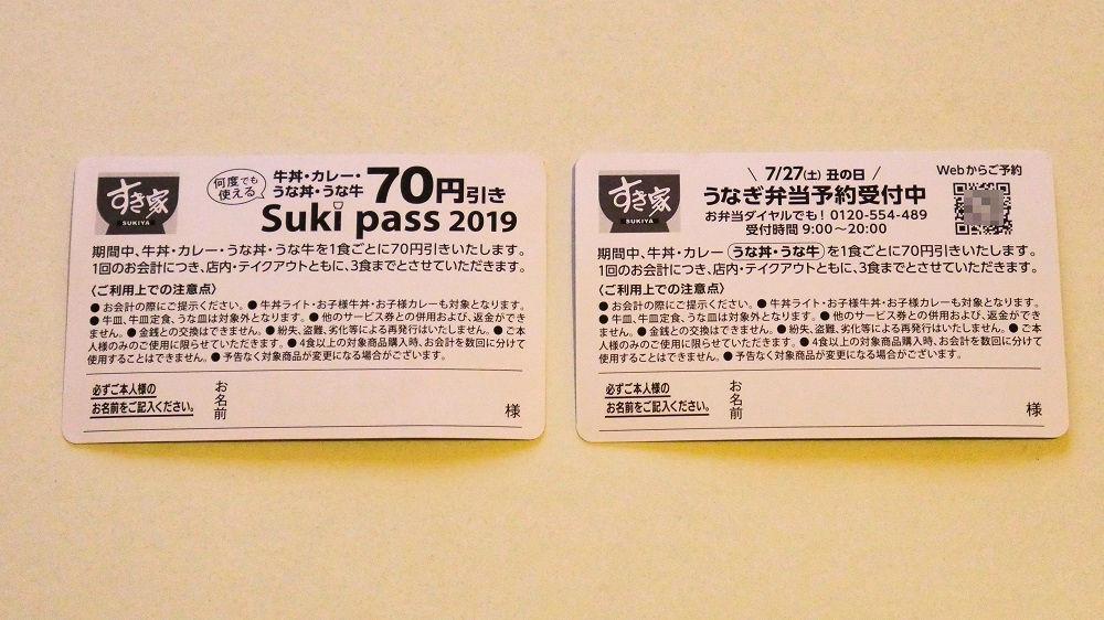 すき家の『すきパス(Sukipass)』6月分(左)、7月分(右)