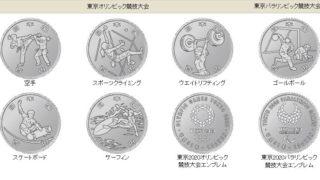 東京オリンピック・パラリンピック競技大会記念貨幣(第二次発行分)百円クラッド貨幣の引換え開始