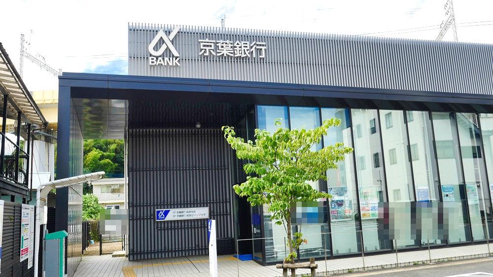 京葉銀行「成田支店」