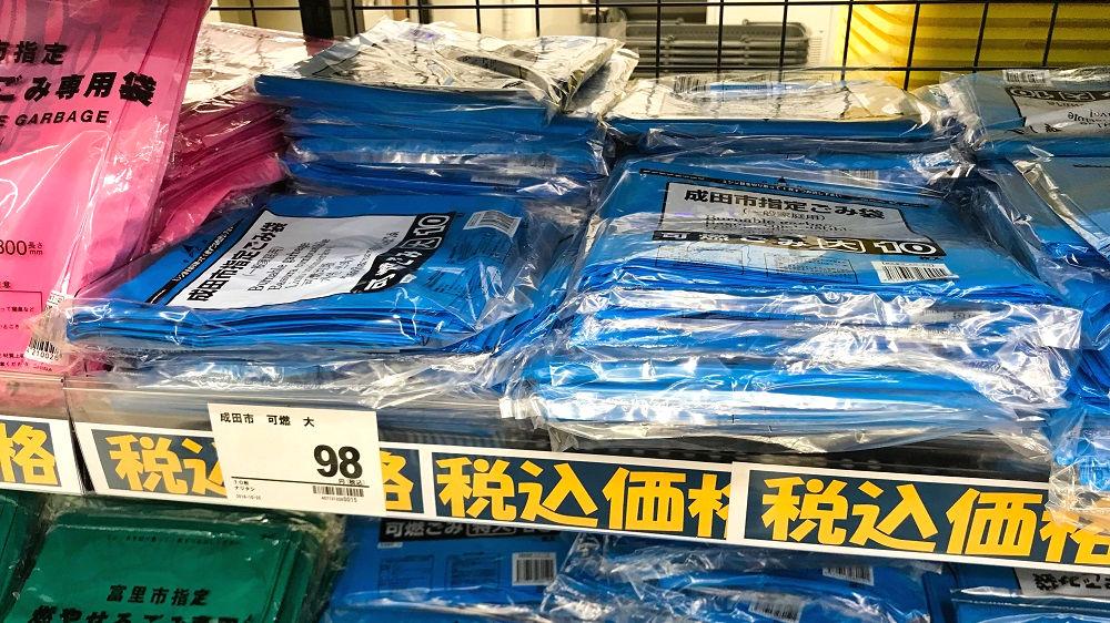 トライアルの成田市指定ごみ袋