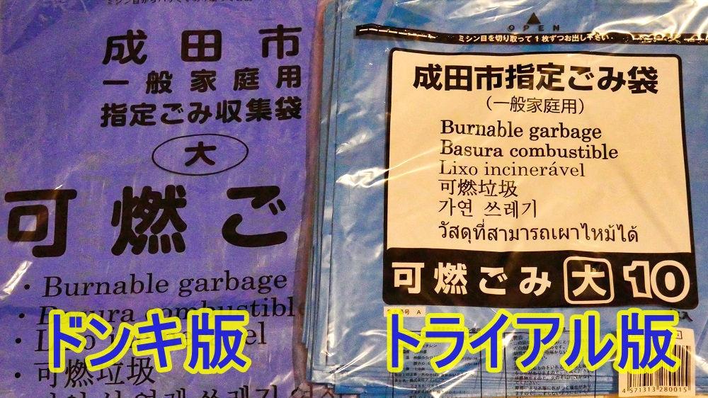 成田市指定ゴミ袋の色比較