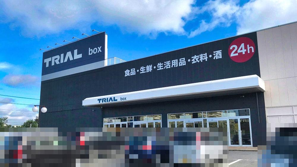 トライアルbox成田店