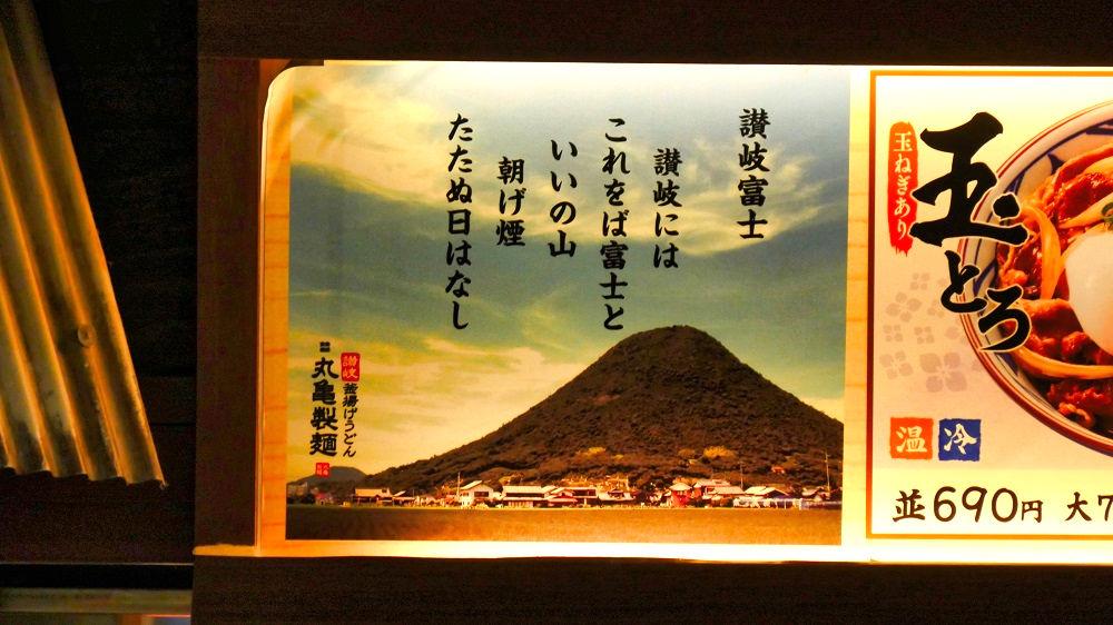 丸亀製麺の讃岐富士