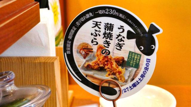 天丼てんやのうなぎ蒲焼きの天ぷら