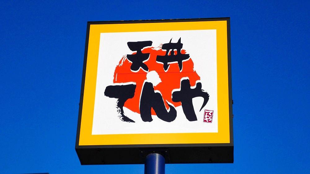「天丼てんや」の看板