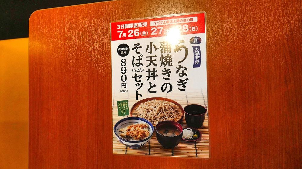 """天丼てんやの『ウナギの蒲焼の""""天ぷら""""』"""