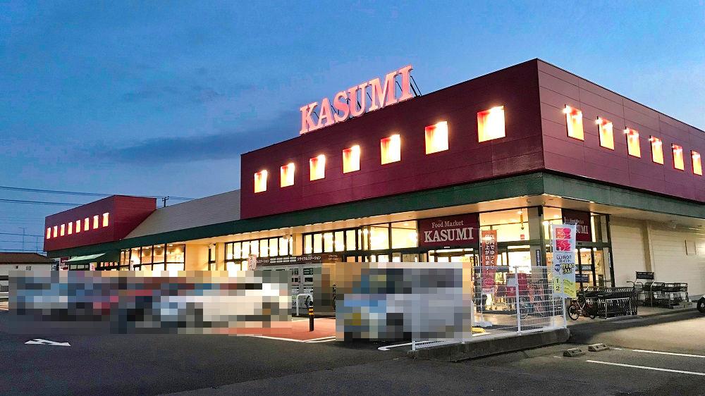 新装開店したKASUMI三里塚店