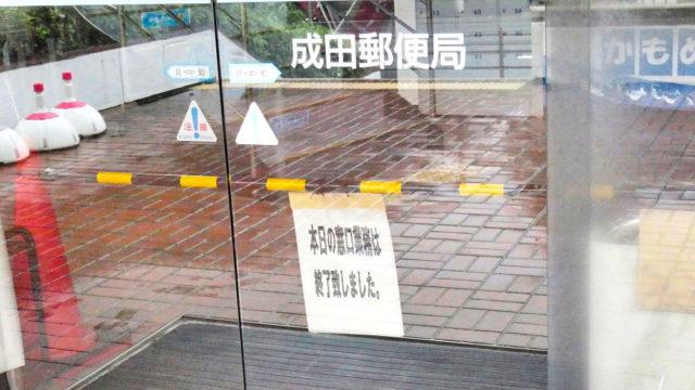 郵便局のゆうゆう窓口の営業時間に要注意