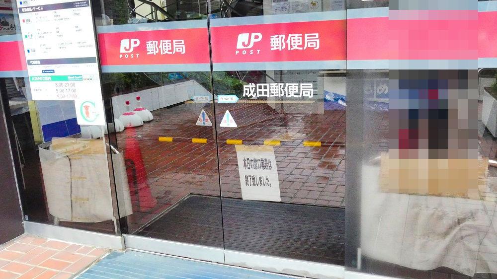 成田郵便局の日曜午後5時ぐらいの様子