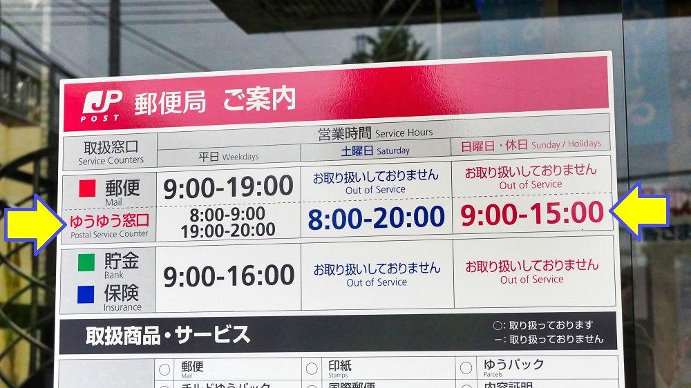 成田郵便局の営業時間